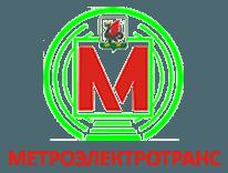 Метроэлектротранс