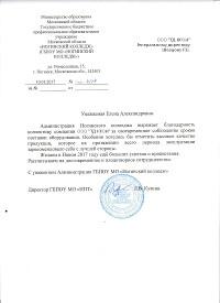 Отзыв ГБПОУ МО Ногинский колледж