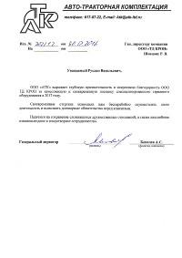 Отзыв компании ООО АТК