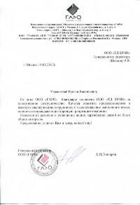 Отзыв компании ООО Гаро
