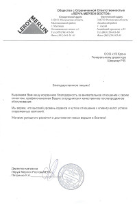 Отзыв компании ООО Леруа Мерлен