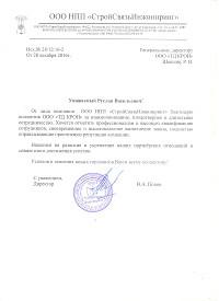 Отзыв компании СтройСвязьИнжиниринг
