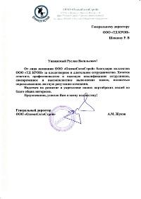 Отзыв компании ОлимпСитиСтрой