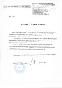 Отзыв компании ООО ПГ Комплексные поставки