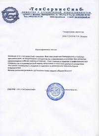 Отзыв компании ООО ТехСервисСнаб