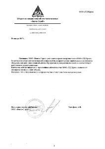Отзыв компании ООО Вента-Строй