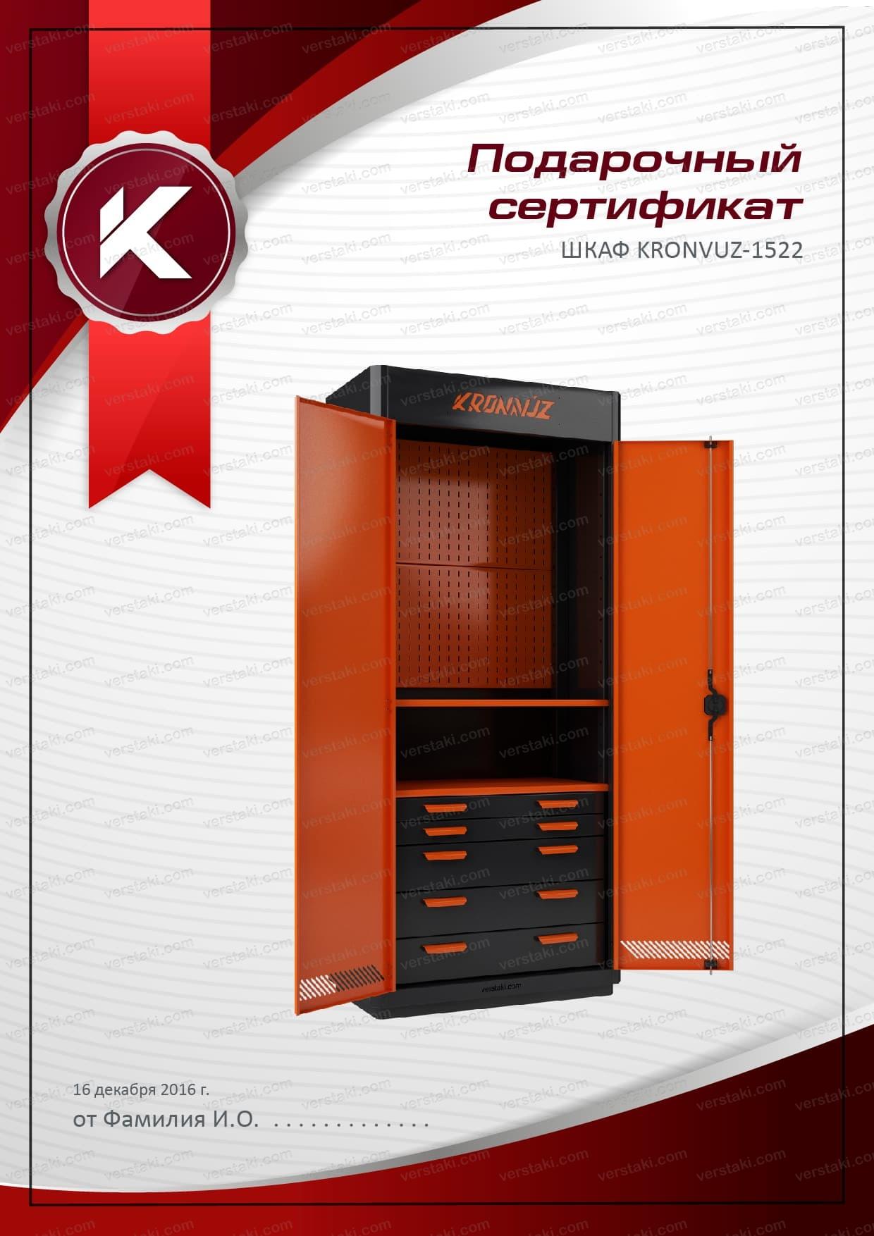 Подарочный сертификат на шкаф KronVuz-1522