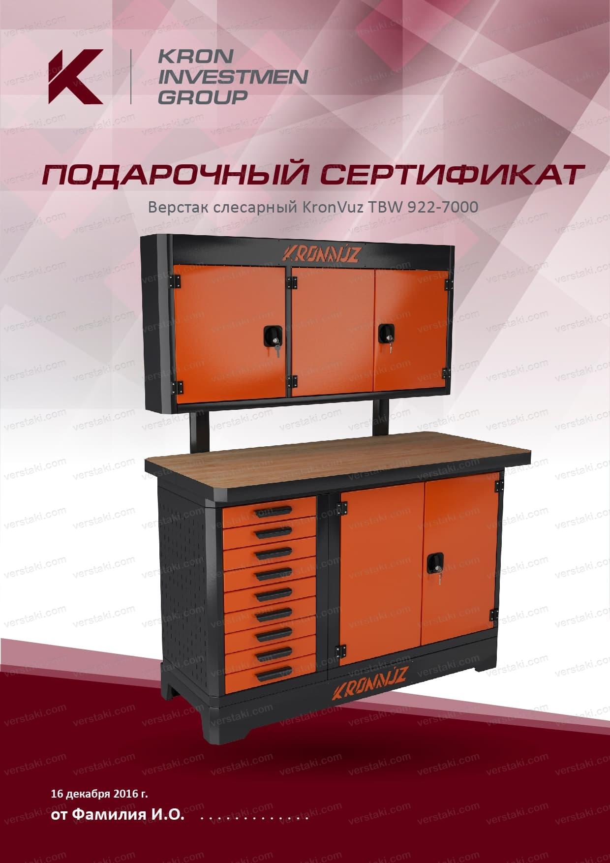 Подарочный сертификат на верстак слесарный KronVuz TBW 922-7000