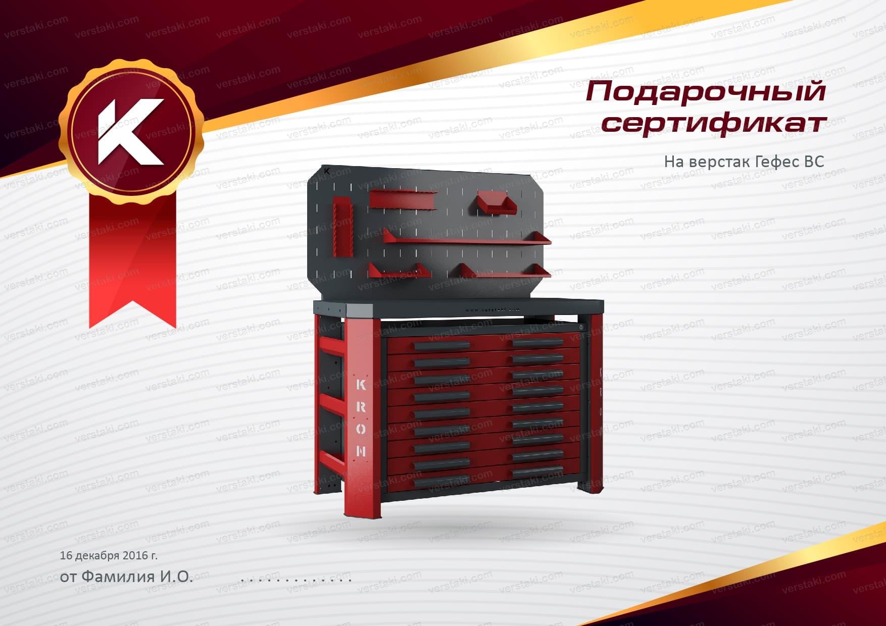 Подарочный сертификат на верстак Гефест ВС