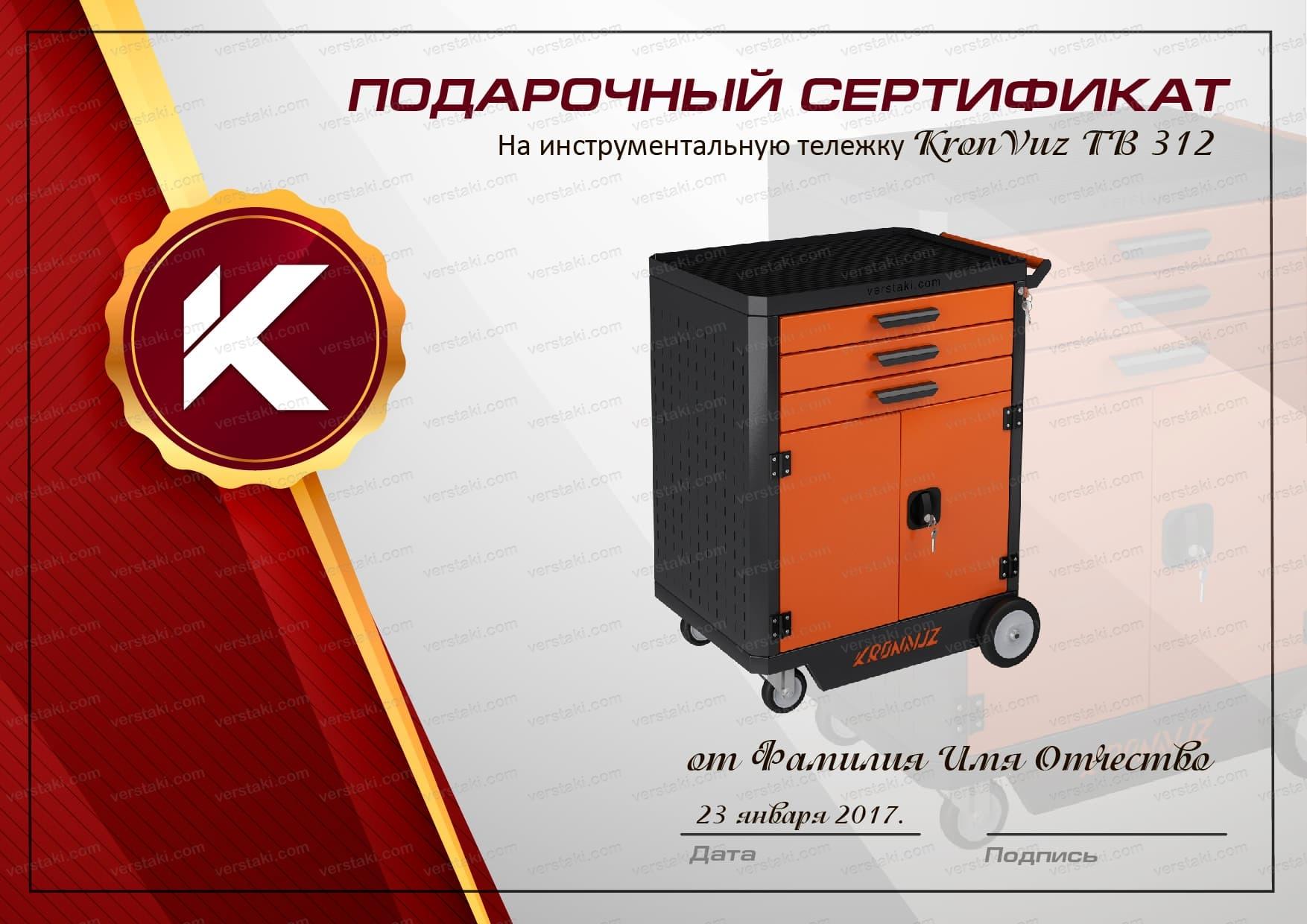 Подарочный сертификат на инструментальную тележку KronVuz TB 312