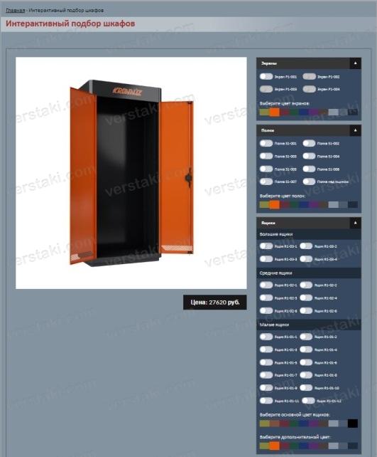 Разработка подбора инструментальных шкафов