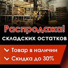 Распродажа складских остатков мебели