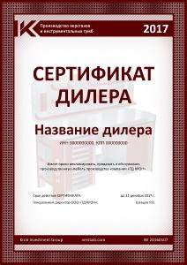 Образец дилерского сертификата компании РМЗ