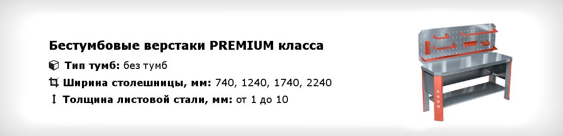 Бестумбовые слесарные верстаки PREMIUM класса