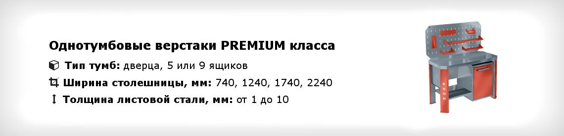 Однотумбовые слесарные верстаки PREMIUM класса