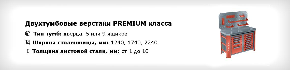 Двухтумбовые слесарные верстаки PREMIUM класса