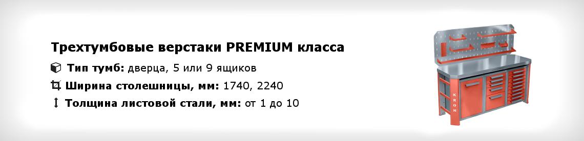 Трехтумбовые слесарные верстаки PREMIUM класса