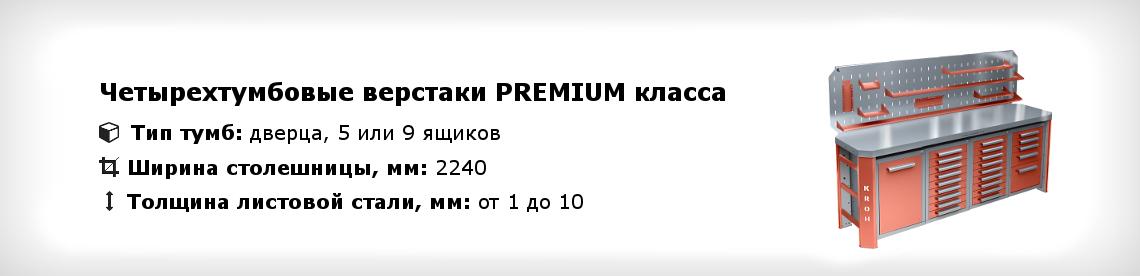 Четырехтумбовые слесарные верстаки PREMIUM класса