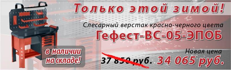 Слесарный верстак Гефест-ВС-05-ЭПОБ по цене 33625 рублей