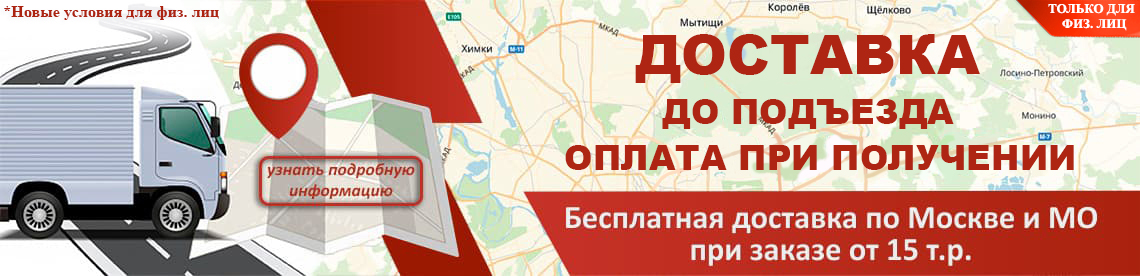 Бесплатная доставка по Москве и Московской области